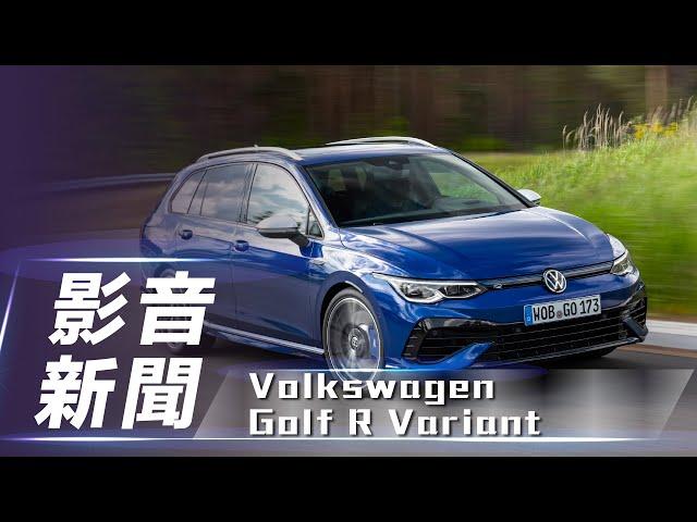 【影音新聞】Volkswagen Golf R Variant 兼顧動力與實用性 極致性能R旅行車【7Car小七車觀點】