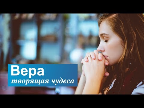 Молитва: Вера творящая чудеса