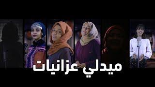 ميدلي عزانيات - اداء نخبة من فنانات اليمن | جديد 2021 تحميل MP3