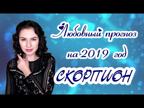 ❤️ Любовный прогноз для Скорпиона на 2019 год.
