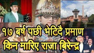 १७  वर्ष पछि भेटियो प्रमाण || किन मारिए राजा वीरेन्द्र ?? के हो वास्तविकता ?? King Birendra
