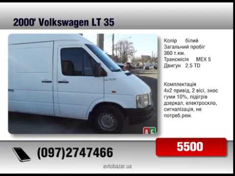 Продажа Volkswagen LT 35