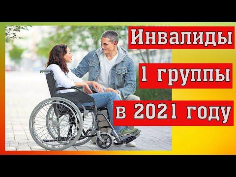 НСУ для инвалидов 1 группы в 2021 году. Изменения в 2021 году. Денежные выплаты.