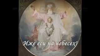 Молитва  Отче наш    поет Хор Турецкого