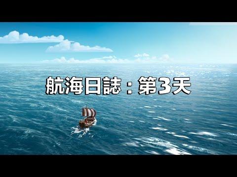部落衝突 航海日誌:第3天─打發時間