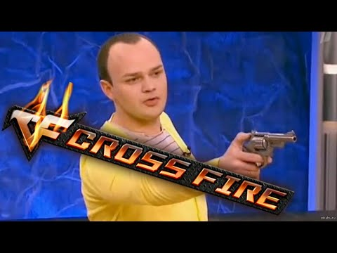 Наркоман Павлик | ☺Cross Fire edition☺ | прикол