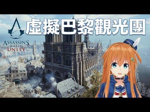 【刺客教條:大革命】一起細看巴黎聖母院的美麗!虛擬巴黎觀光團,出發!