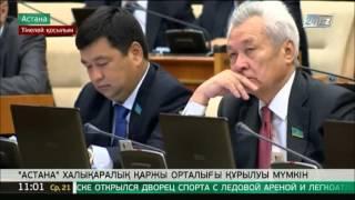 «Астана» халықаралық қаржы орталығы құрылуы мүмкін
