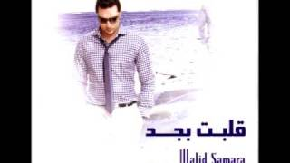 مازيكا Waleed Samarah - Ay Haga / وليد سمارة - أي حاجة تحميل MP3