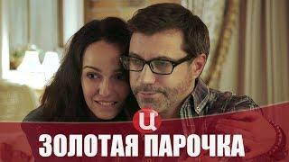 Сериал Золотая парочка (2018) 1-4 серии детектив на канале ТВЦ - анонс