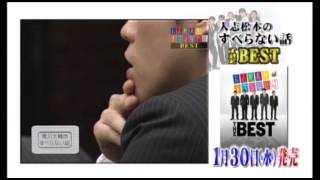 1/30発売人志松本のすべらない話THEBESTトレーラー