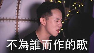 不為誰而作的歌 (JJLin)   Jason Chen Cover