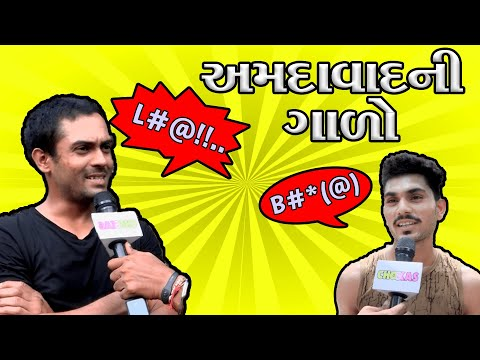 What is The Most Common Gaali in Ahmedabad?   Use Headphones   Street Interview