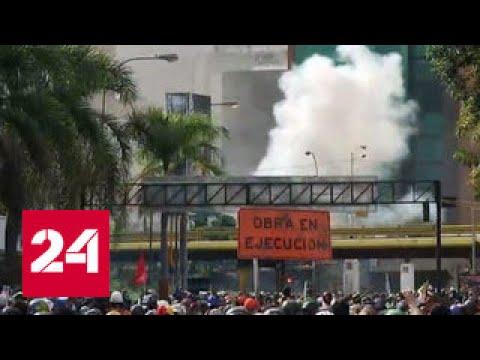 Венесуэльский фронт