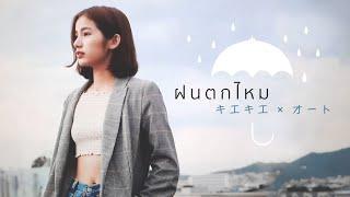 ฝนตกไหม | Acoustic Cover By กีกี้ x โอ๊ต