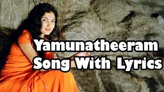 Anand Telugu Movie || Yamunatheeram Full Song With Lyrics