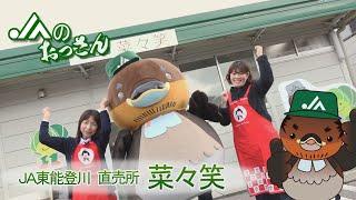採れたて野菜で手作りのお惣菜!「JA東能登川 直売所菜々笑」【JAのおっさん】