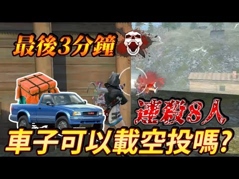 【Free Fire我要活下去】射擊手遊 實測車子可以載走空投嗎?