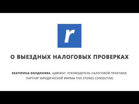 Екатерина Болдинова, фрагмент семинара «Выездная налоговая проверка: остаться в живых и без потерь»»