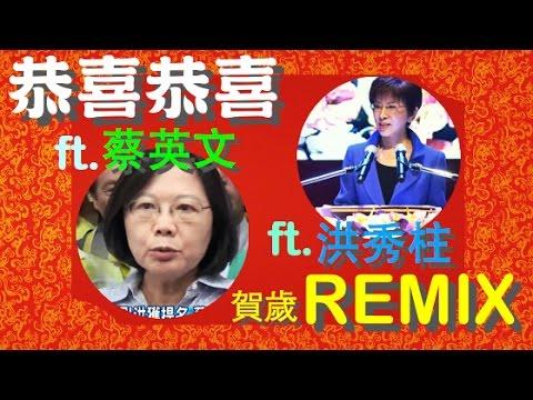 【Remix】蔡英文竟然跟洪秀柱一起對唱賀年歌?恭喜恭喜Remix!