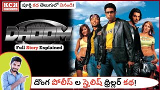 DHOOM Hindi Movie Explained In Telugu | Abhishek Bachchan, John Abraham | Kadile Chitrala Kaburlu