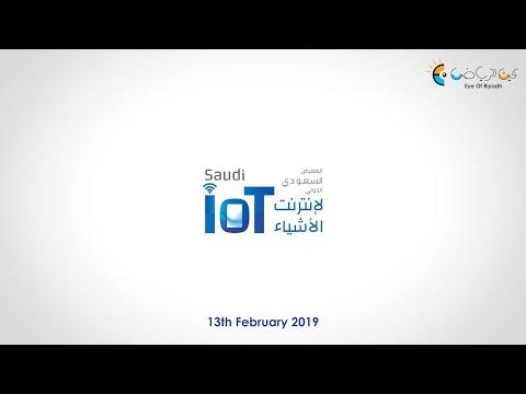 تغطية عين الرياض للمعرض والمؤتمرالسعودي الدولي الثاني لإنترنت الأشياء