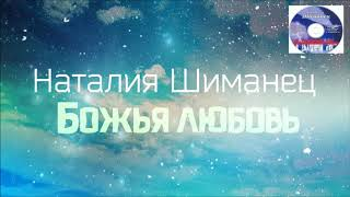 Христианская Музыка    Наталия Шиманец - Божья любовь    Христианские песни