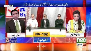 Faisla Pakistaneo Ka   Special Transmission   Part 5   19 July 2018   Neo News