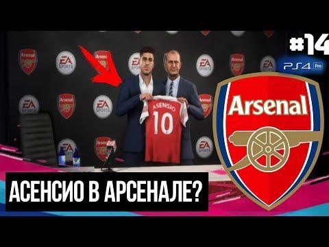 FIFA 19 - КАРЬЕРА ТРЕНЕРА ЗА АРСЕНАЛ [#14]   ТРАНСФЕРЫ 3 / АСЕНСИО в Арсенале?