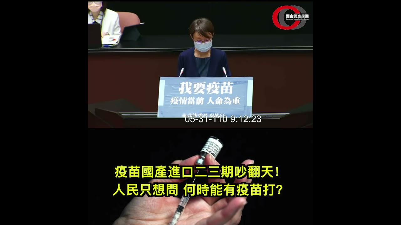 【 疫苗爭議成為政權保衛戰?人民狂問『疫苗在哪裡』?!】|國會調查兵團 cic.tw