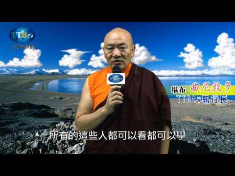 【推廣TTBTV微廣告 堪布 曲尼敦多】