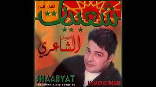 تحميل و مشاهدة Hamid El Shari - Hely Mely I حميد الشاعري - هلي ميلي MP3