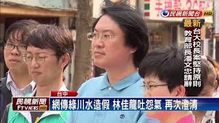 林佳龍陪林右昌考察綠川 破「水造假」謠言-民視新聞