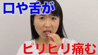 口や舌がピリピリするのは?
