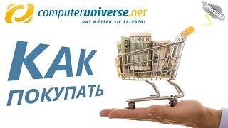 Пример реальной покупки на сайте Computeruniverse.net
