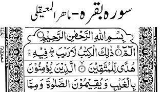 Surah Baqarah With Arabic Text - Sheikh Maher Al Muaiqly سورہ بقرہ