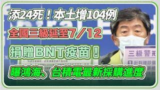 台北火還在燒!三級警戒延至7/12?