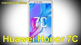 Huawei Honor 7C: дисплей 18:9 и двойная камера