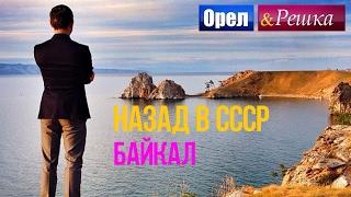 Орел и решка. Назад в СССР - Россия | Байкал (HD)
