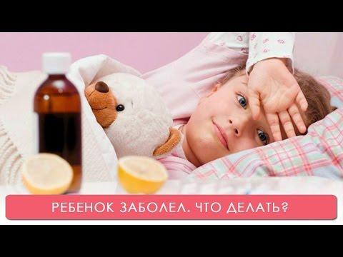 Что делать, если ребёнок заболел. Мамина школа. ТСВ