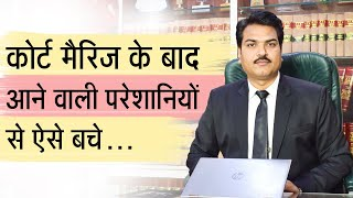 How to face problems after court marriage?