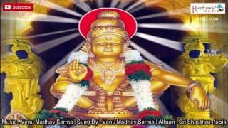 Kirathashtakam | Sri Shasthru Pooja | Ayyappa Devotional | Keerthana Music Company