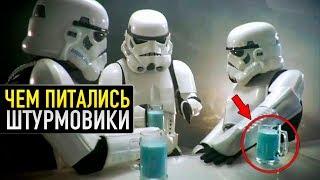 ЧЕМ ПИТАЛИСЬ ШТУРМОВИКИ | Звездные Войны ТВ ЗВ