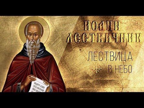 О Чревоугодии. Преподобный Иоанн Лествичник