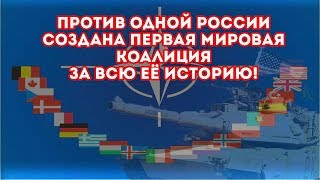 Против одной России создана первая мировая коалиция за всю её историю