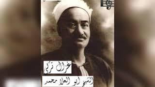 تحميل و مشاهدة الشيخ أبو العلا محمد /غزال تركي /علي الحساني MP3