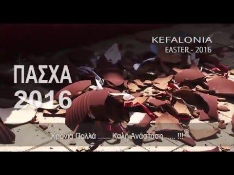 Το έθιμο στου σπασίματος της στάμνας στην Κεφαλονιά [video]