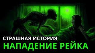 Страшная история - НАПАДЕНИЕ РЕЙКА