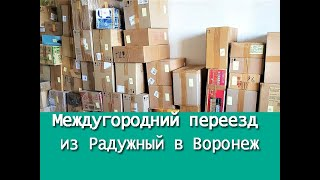 Переезд из Радужный в Воронеж Отзыв