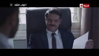 مسلسل أبواب الشك - أحمد ورط حسن في قتل شادي رستم أثناء التحقيق معاه